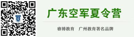 广州黄埔军校夏令营公众号