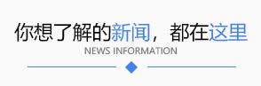广东中职生最新资讯
