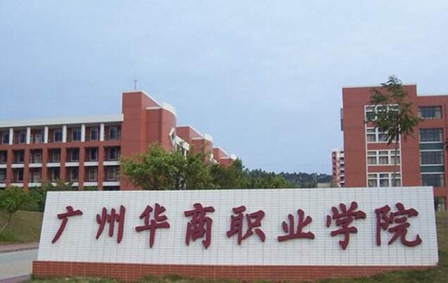 """广州华商职业学院2017年""""3+证书""""第一志愿出档情况"""