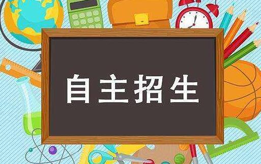 广东省2018年高职自主招生专业计划公布!