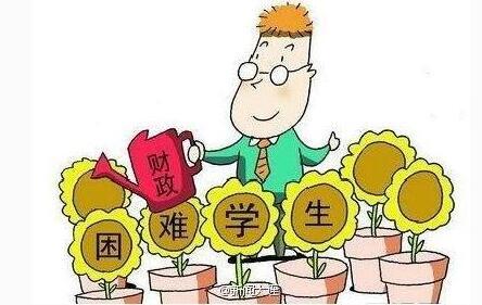 高职高考:广东省普通高校学生资助政策简介