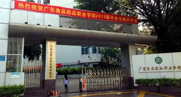 广东食品药品职业学院