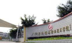 广东涉外经济职业技术学院