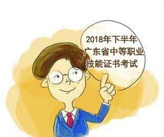 2018年下半年广东省中等职业技能证书考试通知
