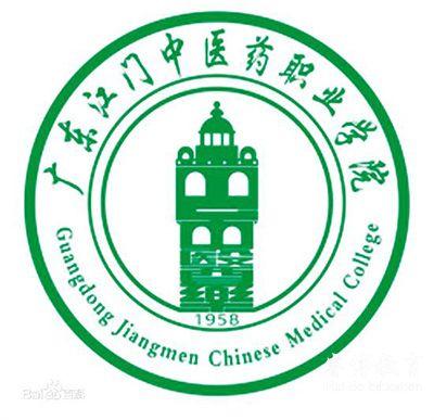 广东江门中医药职业学院|2018年高职高考3+证书招生计划