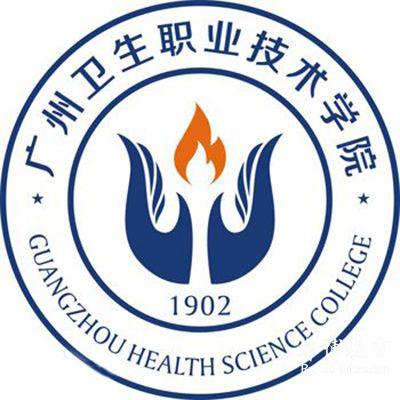 广州卫生职业技术学院|2018年高职高考3+证书招生计划