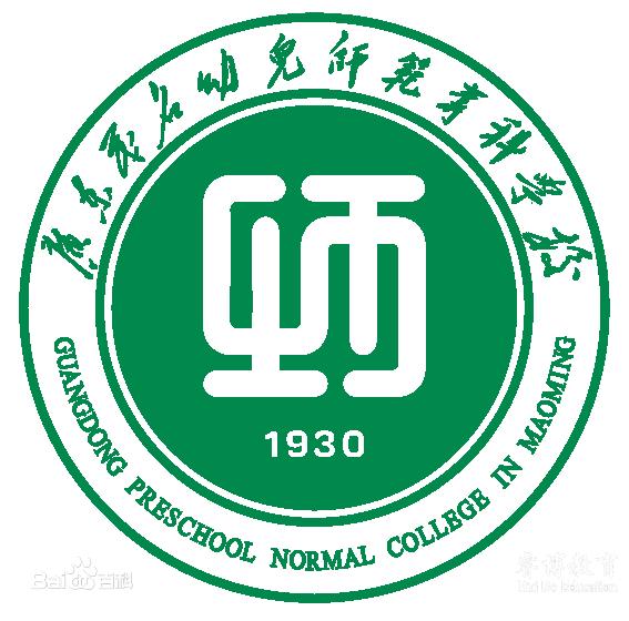 广东茂名幼儿师范专科学校 2018年高职高考3+证书招生计划