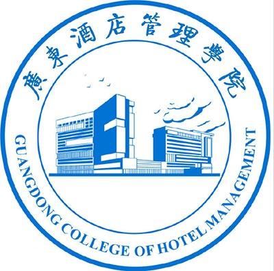 广东酒店管理职业技术学院|2018年高职高考3+证书招生计划