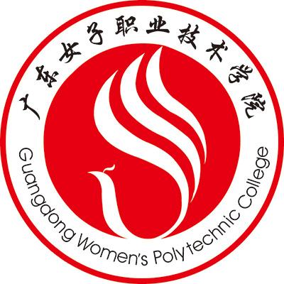 广东女子职业技术学院|2018年高职高考3+证书招生计划