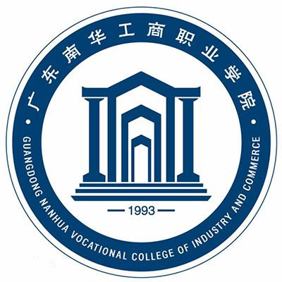 广东南华工商职业学院|2018年高职高考3+证书招生计划
