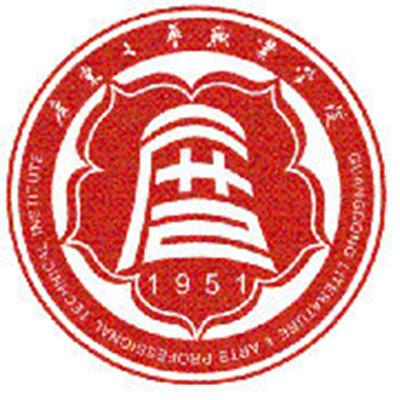 广东文艺职业学院|2018年高职高考3+证书招生计划