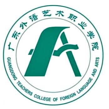 广东外语艺术职业学院|2018年高职高考3+证书招生计划
