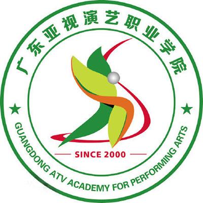 广东亚视演艺职业学院|2018年高职高考3+证书招生计划