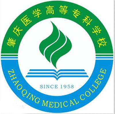 肇庆医学高等专科学校|2018年高职高考3+证书招生计划