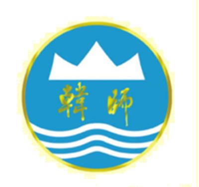 韩山师范学院(本科)|2018年高职高考3+证书招生计划
