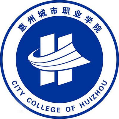 惠州城市职业学院|2018年高职高考3+证书招生计划
