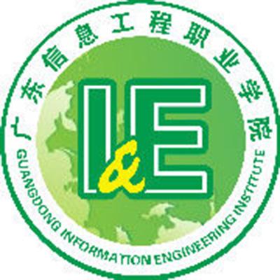 广东信息工程职业学院|2018年高职高考3+证书招生计划