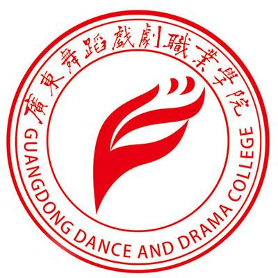 广东舞蹈戏剧职业学院 2018年高职高考3+证书招生计划