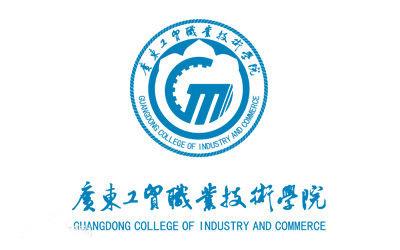 广东工贸职业技术学院|2018年高职高考3+证书招生计划
