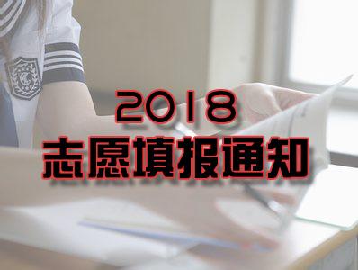 广东省做好2018年普通高校招生填报志愿工作的通知