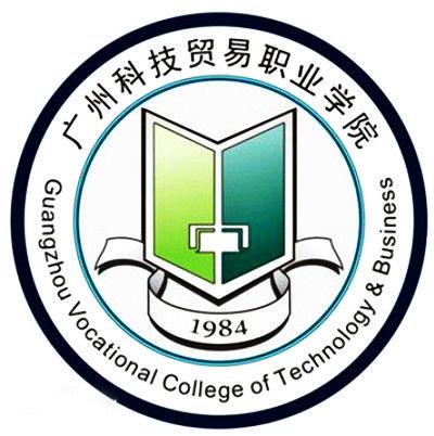 广州科技贸易职业学院|2018年高职高考3+证书招生计划