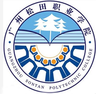 广州松田职业学院|2018年高职高考3+证书招生计划