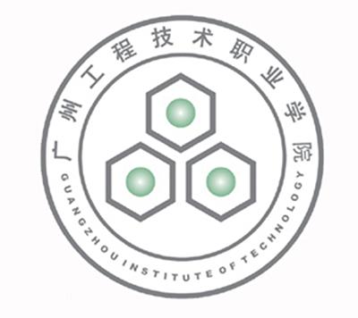 广州工程技术职业学院 |2018年高职高考3+证书招生计划