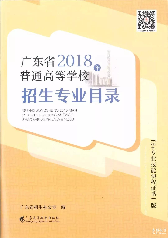 广东省2018年普通高等学校招生专业目录!
