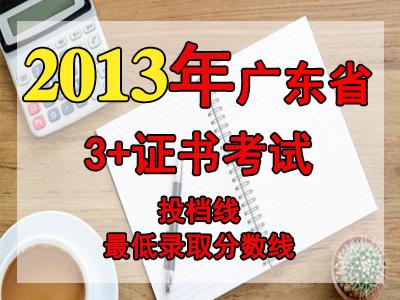 2013年广东省3+证书考试最低录取分数线和投档线