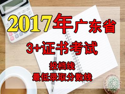 2017年广东省3+证书考试最低录取分数线和投档线