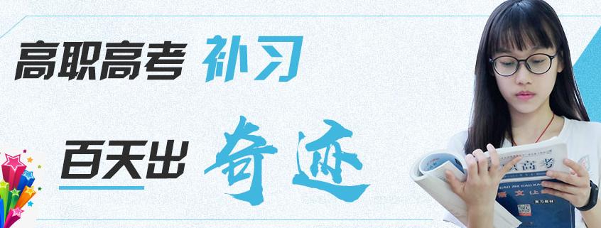 复读不如参加广东高职高考