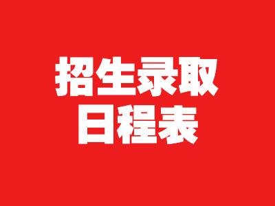 广东省2018年普通高校招生录取工作日程安排新鲜出炉