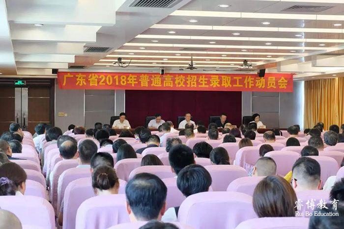 广东省2018年普通高校招生录取工作动员视频会在广州召开