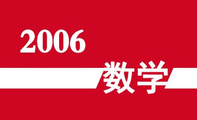 2006年广东省高职高考《数学》真题及参考答案
