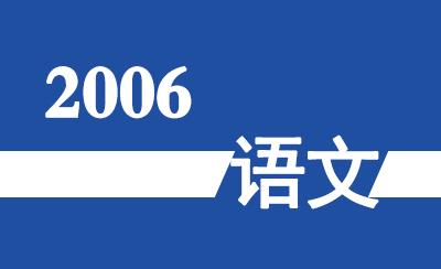 2006年广东省高职高考《语文》真题及参考答案