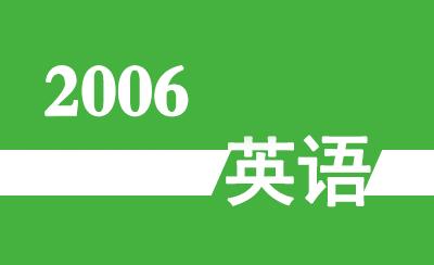2006年广东省高职高考《英语》真题及参考答案