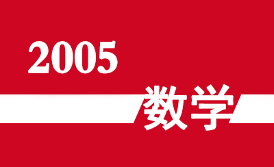2005年广东省高职高考《数学》真题