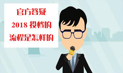 广东省2018年高校招生录取答疑
