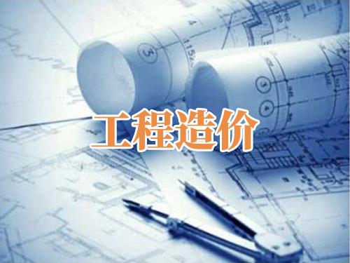近年广东专科热门专业介绍----工程造价