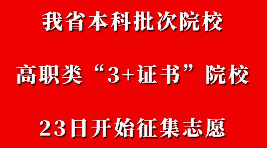 """我省本科批次院校、高职类""""3+证书""""院校23日开始征集志愿"""