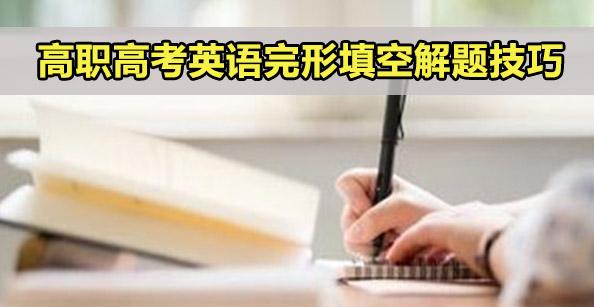 睿博教育3+证书英语完形填空解题技巧
