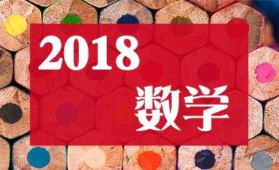 2018年广东省高职高考《数学》真题及参考答案