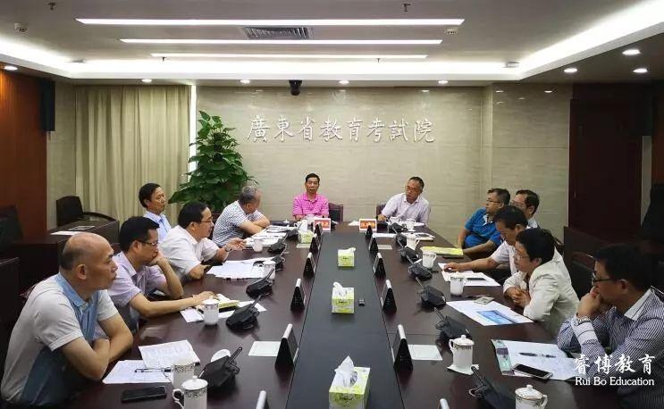 广东省教育考试院贯彻落实全国教育大会精神座谈会