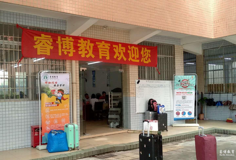 不收费十大黄软件 | 广东睿博高职高考辅导班第三期新生入学!!!