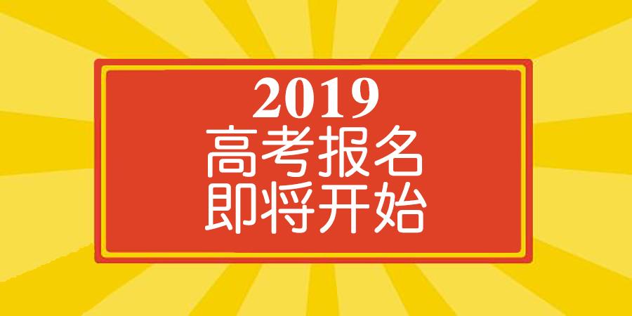 2019广东高考报名即将开始!这些事情务必提前准备