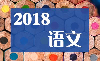 2018年广东省高职高考《语文》真题及参考答案