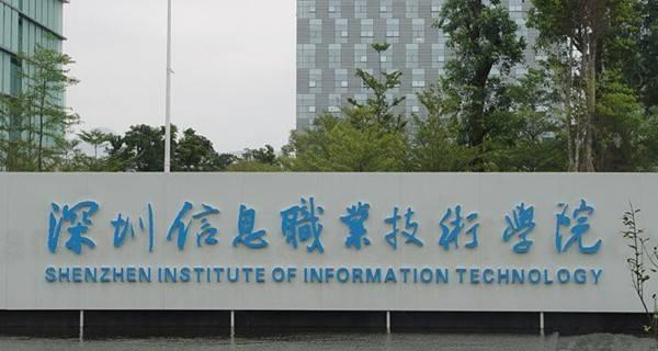 深圳信息职业技术学院校门