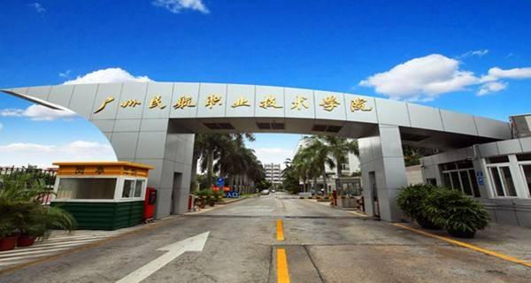 广州民航职业技术学院校门