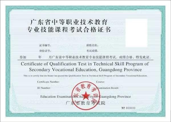 中等教育专业技能课程证书 美术基础课程技能证书考试大纲及样题(2018年)