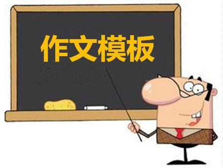 高职高考英语作文万能模板, 作文20+其实并不难!